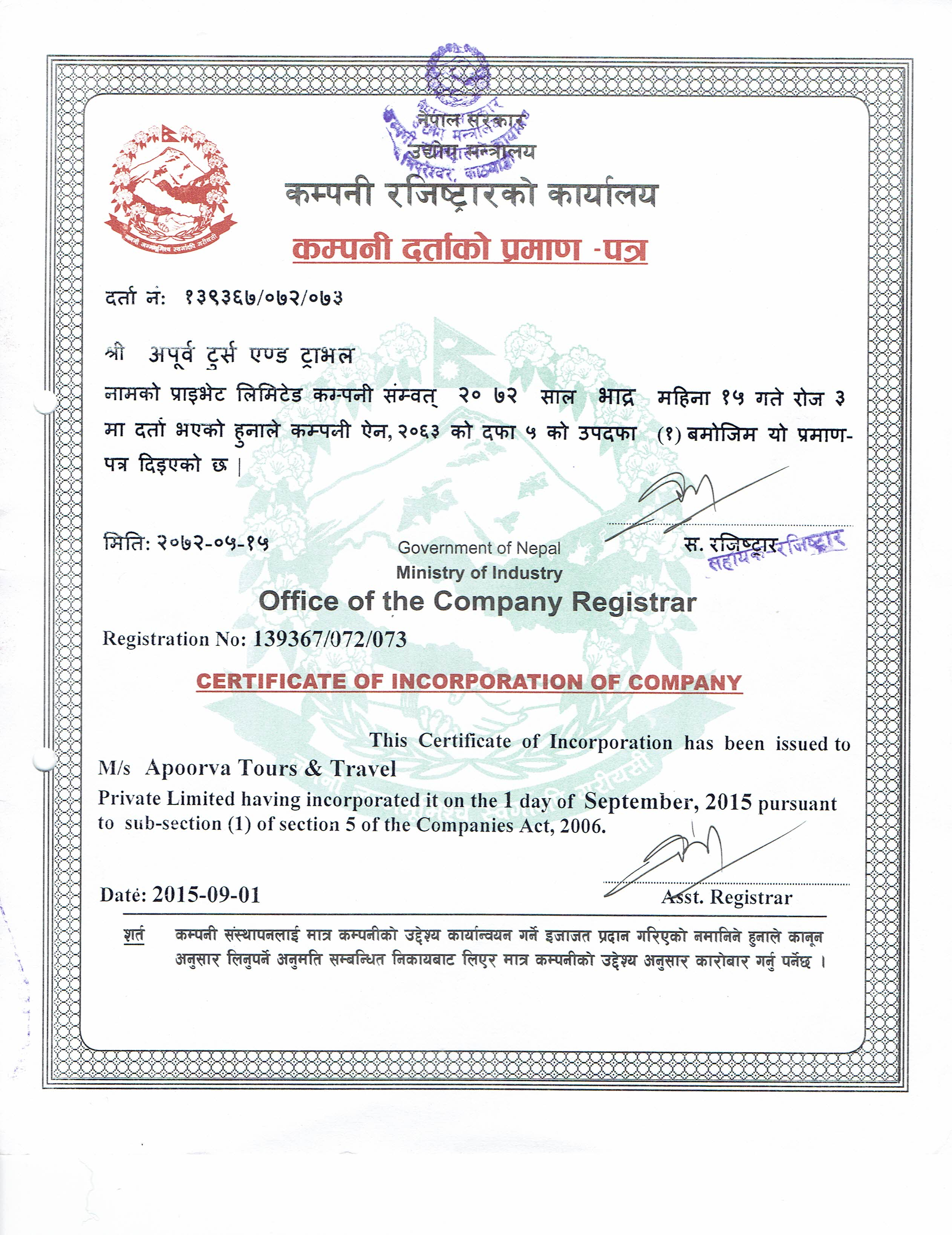 Company Registration Certificate Apoorva Tours